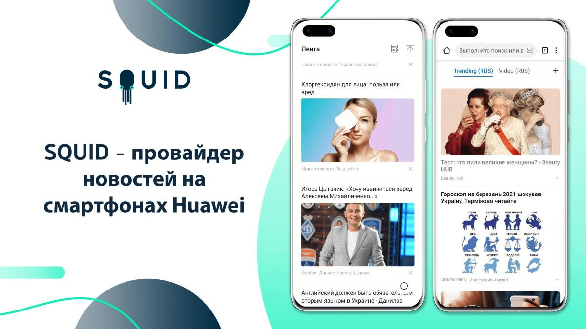 Приложение SQUID