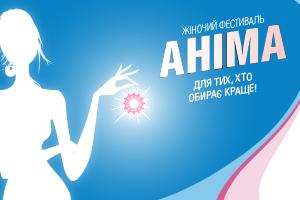 В Киеве пройдет женский фестиваль «Анима»