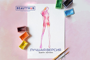 Beauty HUB приглашает на презентацию бьюти-коучинга «Лучшая версия»