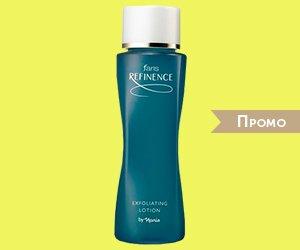Продукт дня: очищающий лосьон-эксфолиант Refinence, Naris Cosmetics