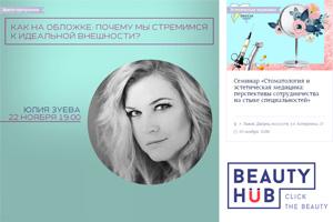 Лучшие beauty-события в разделе «Афиша» на портале Beauty HUB