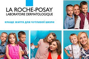 Французский бренд La Roche-Posay запустил большую программу борьбы с атопическим дерматитом