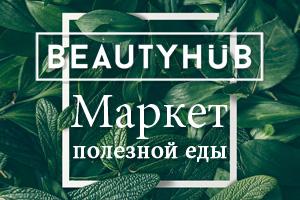 Чего ждать от первого Маркета полезной еды Beauty HUB