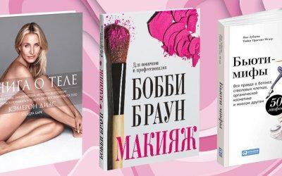 Летнее чтение: 3 полезные книги о красоте, макияже и велнесе