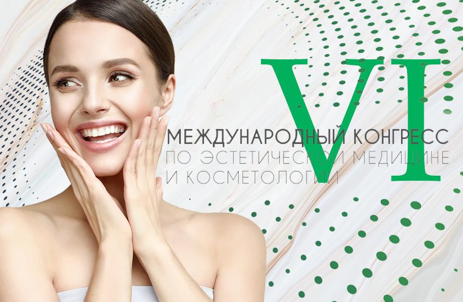 Как прошел VI международный конгресс по эстетической медицине и косметологии