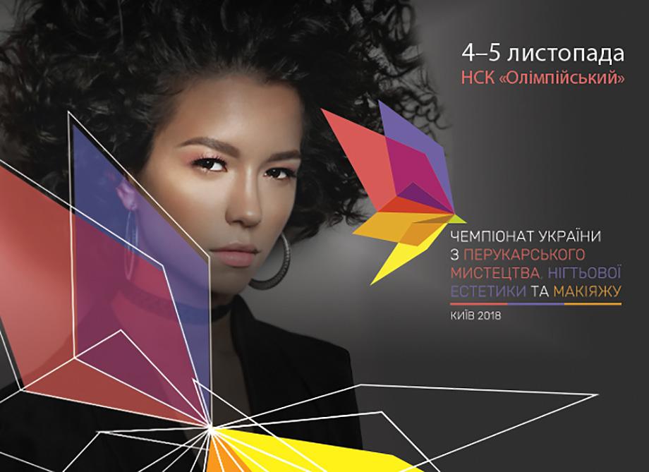 ХХІ Чемпионат Украины по парикмахерскому искусству, ногтевой эстетике и макияжу