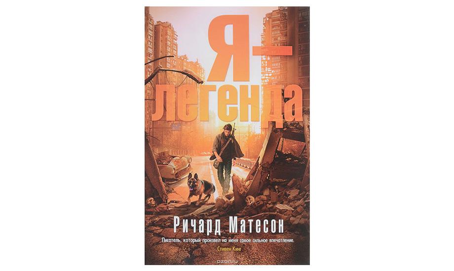 Ричард Мэтисон «Я – легенда»