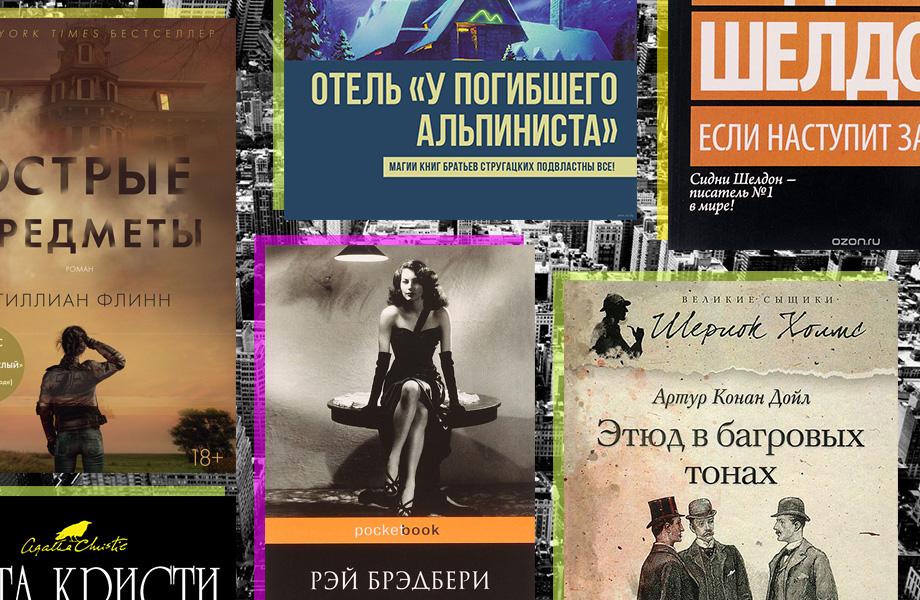 Лучшие детективные книги