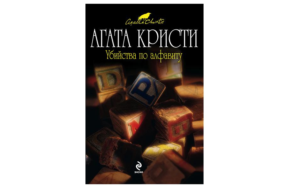«Убийства по алфавиту». Агата Кристи