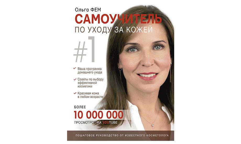 «Самоучитель по уходу за кожей #1». Ольга Фем