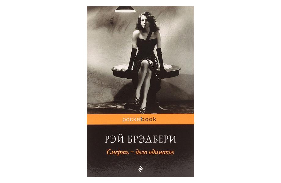 «Смерть – дело одинокое». Рэй Бредбери