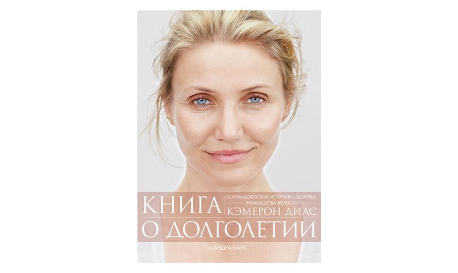 «Книга о долголетии». Камерон Диаз и Сандра Барк