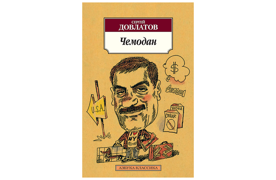 «Чемодан». Сергей Довлатов