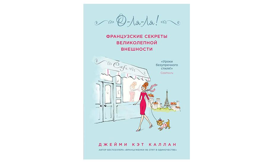 «О-ля-ля! Французские секреты великолепной внешности». Джеми Кэт Каллан