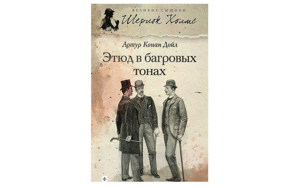 «Этюд в багровых тонах». Артур Конан Дойл