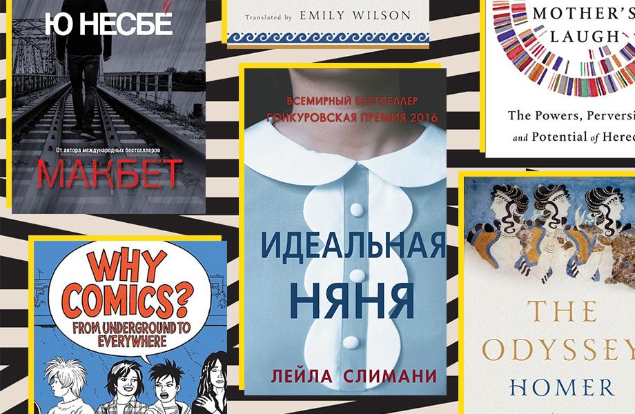 100 главных книг 2018 года