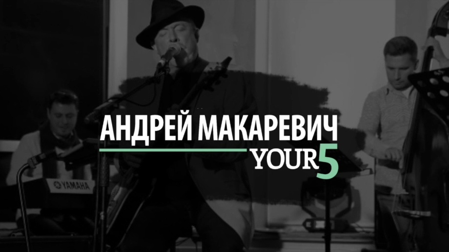 Андрей Макаревич, Your 5
