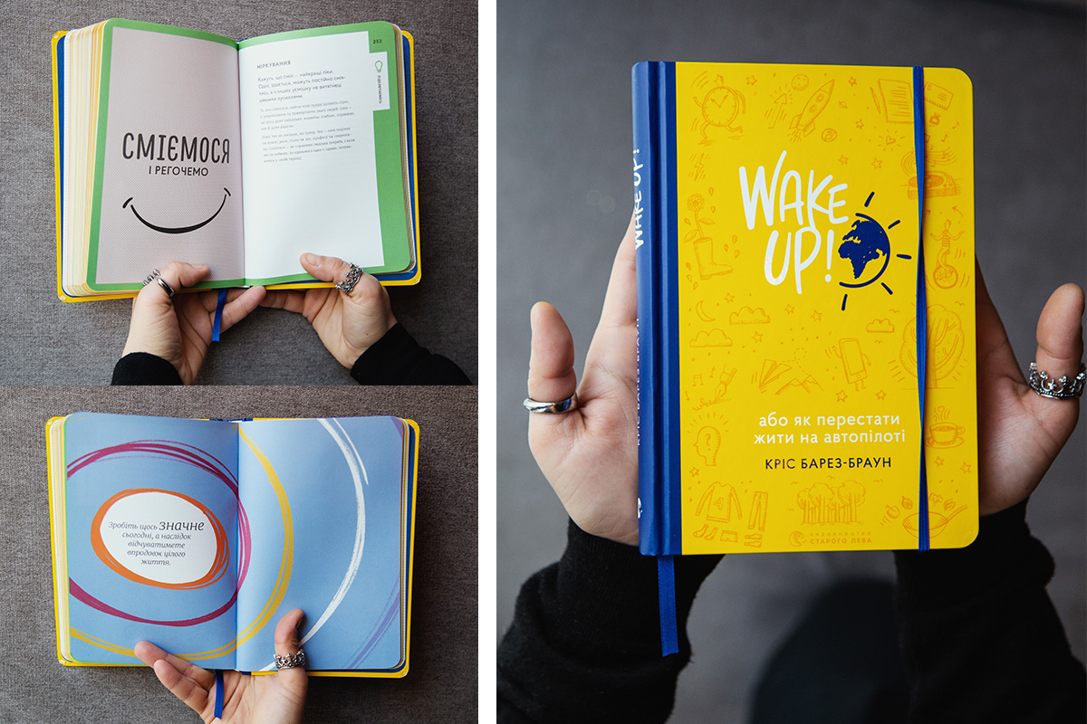 «Wake up!», Кріс Барез-Браун
