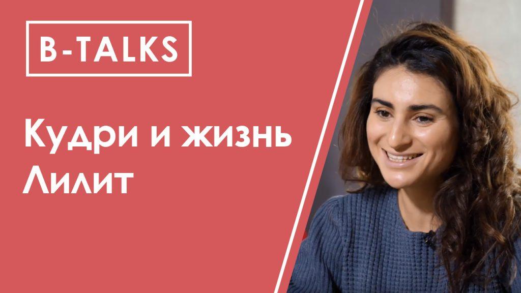 Лилит Саркисян