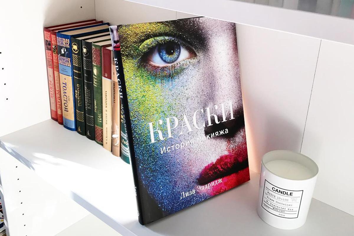 Топ-5 книг о макияже, которые стоит прочитать каждому визажисту