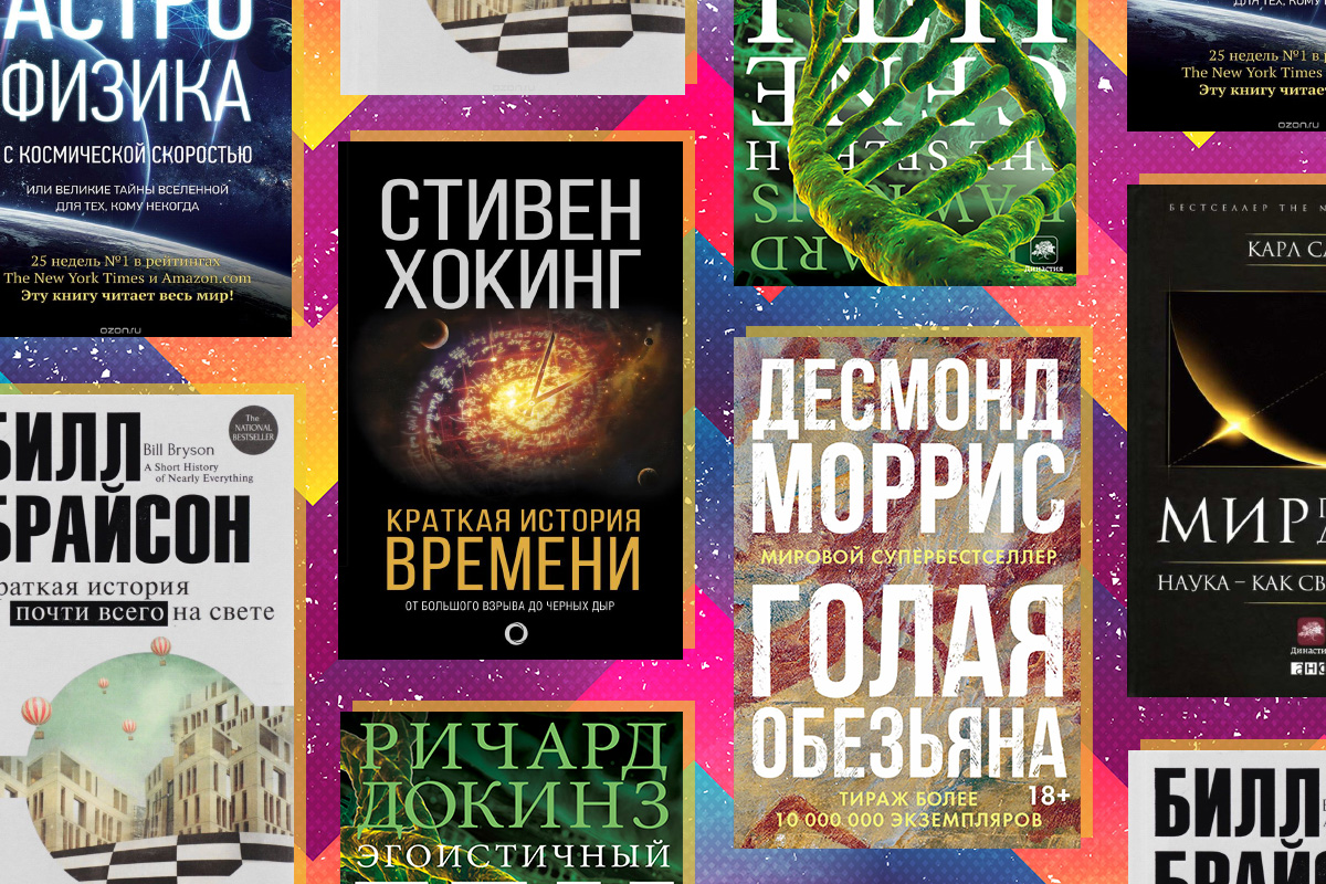 Интеллект в тренде: топ-6 научно-популярных книг