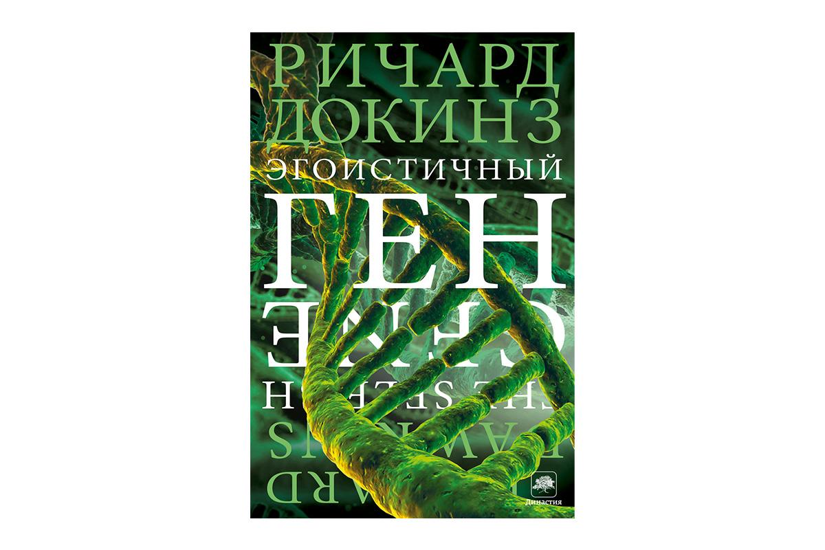 «Эгоистичный ген». Ричард Докинз