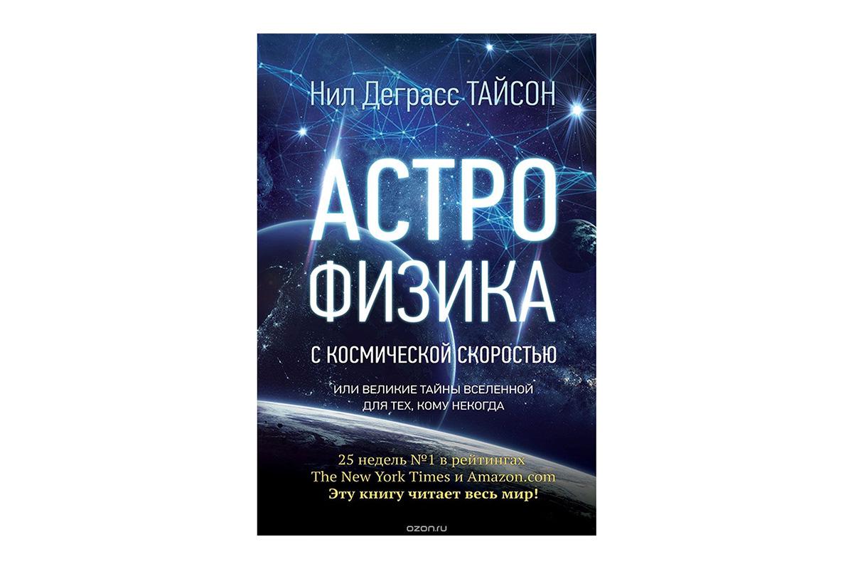 «Астрофизика для тех, кто спешит». Нил Деграс Тайсон