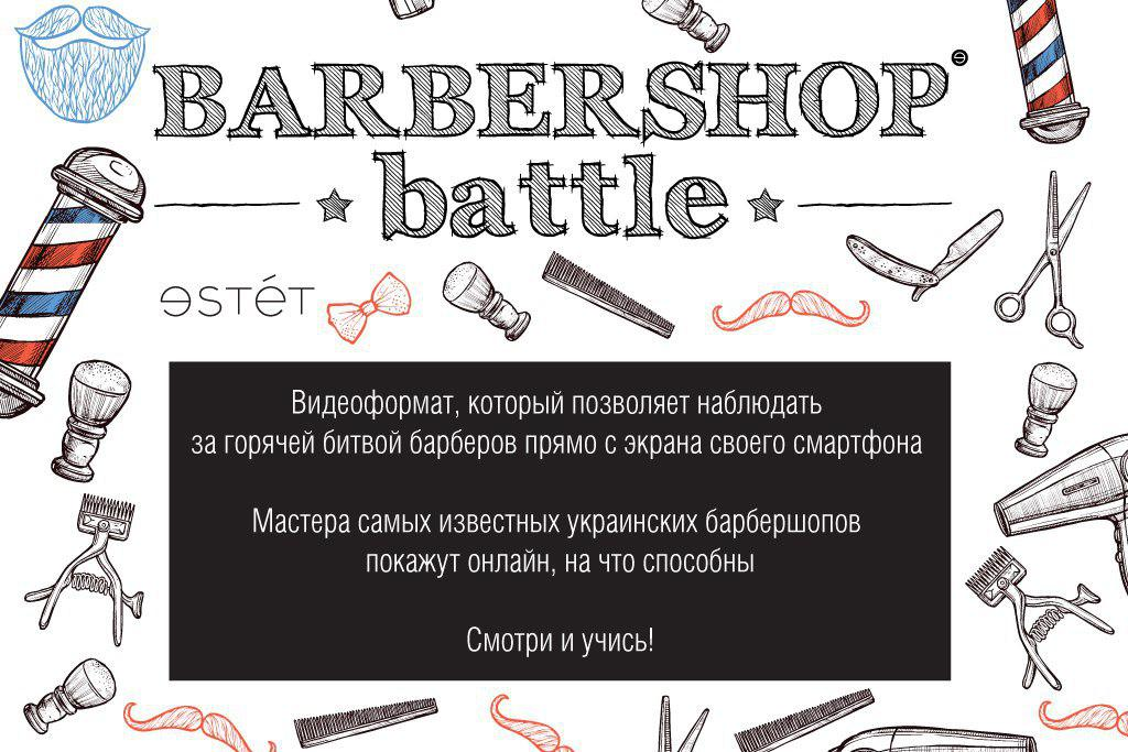 Barbershop battle: первый онлайн-конкурс для барбершопов