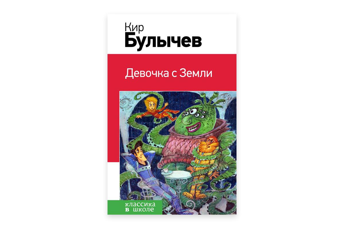 Кир Булычев «Девочка с Земли»