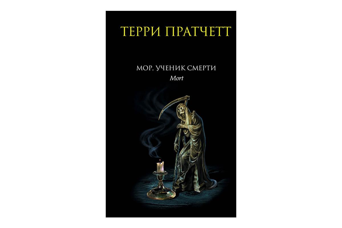 Терри Пратчетт «Мор — ученик Смерти»