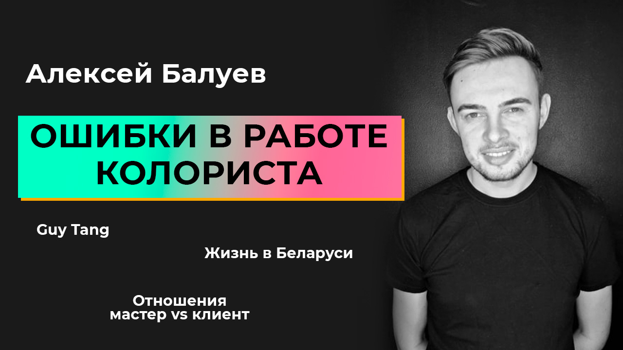 Ошибки в работе колориста - рассказывает Алексей Балуев - Beauty HUB