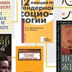лучшие книги о феминизме