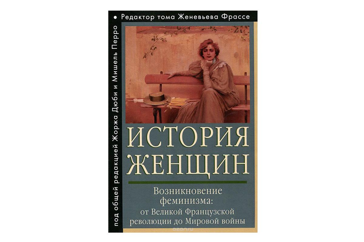 """""""История женщин на Западе"""" в 5 т., под общей редакцией Мишель Перро и Жоржа Дюби"""
