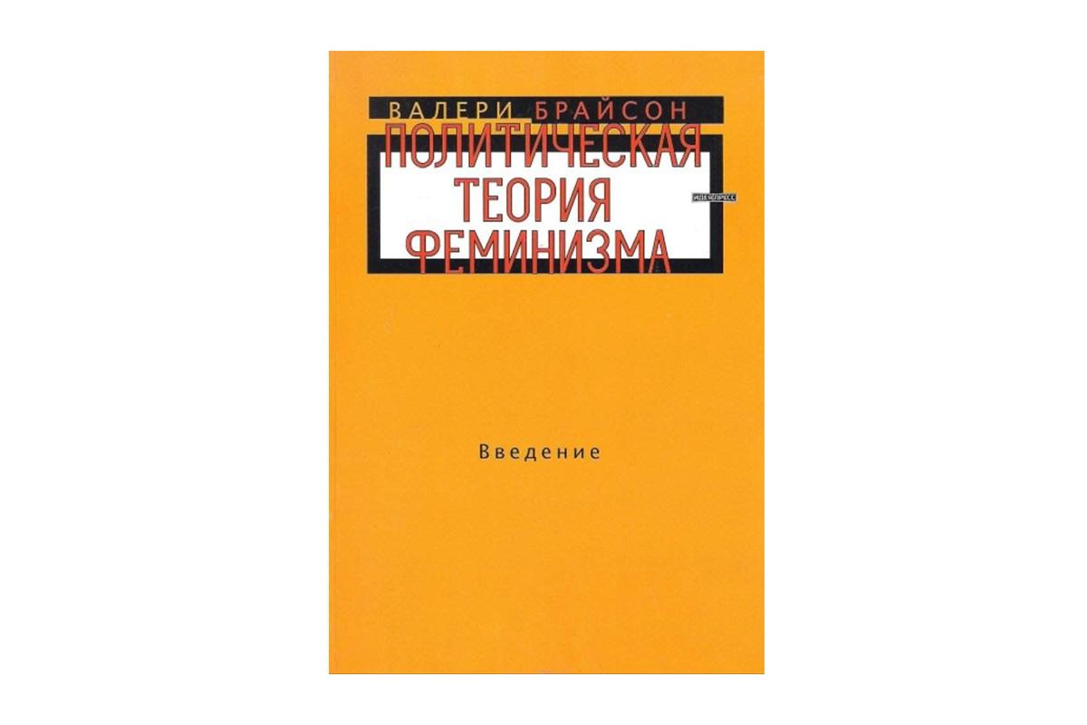 """""""Политическая теория феминизма"""", Валери Брайсон"""