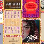 Кращі твори української літератури