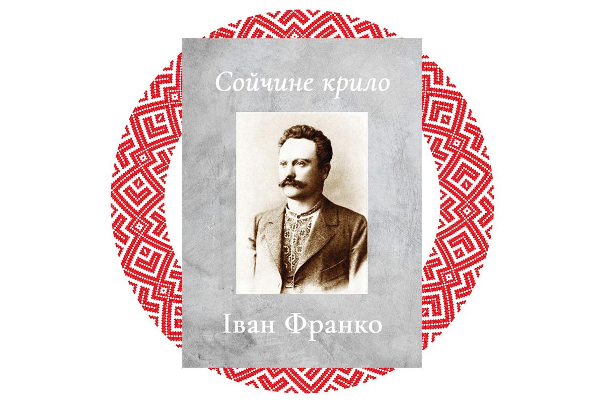 """Сойчине крило"", Іван Франко"