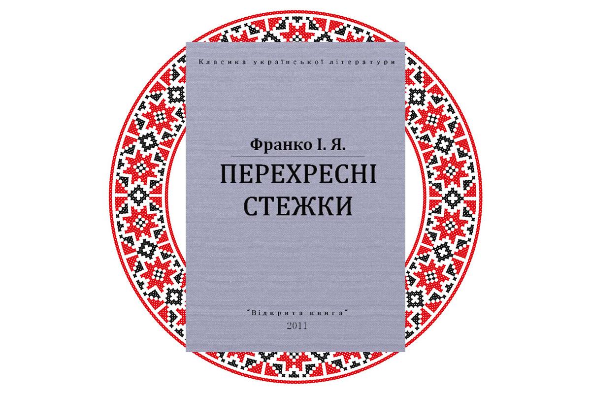 """""""Перехресні стежки"""", Іван Франко"""