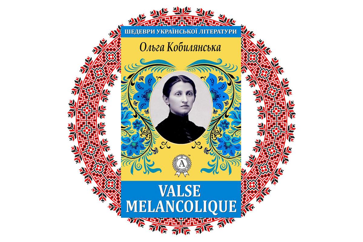 """""""Valse melancolique"""", Ольга Кобилянська"""