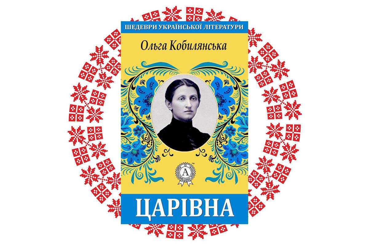 """""""Царівна"""", Ольга Кобилянська"""