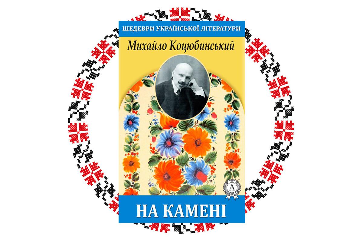 """""""На камені"""", Михайло Коцюбинський"""