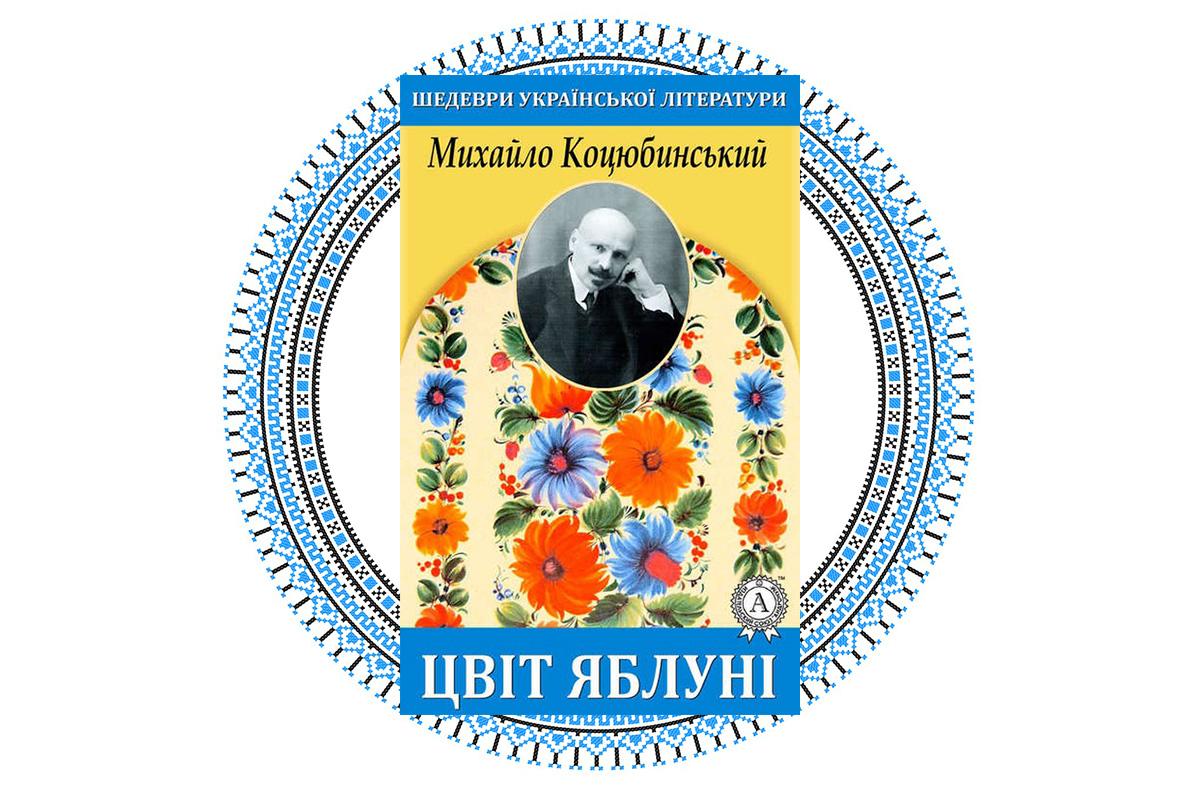 """""""Цвіт яблуні"""", Михайло Коцюбинський"""