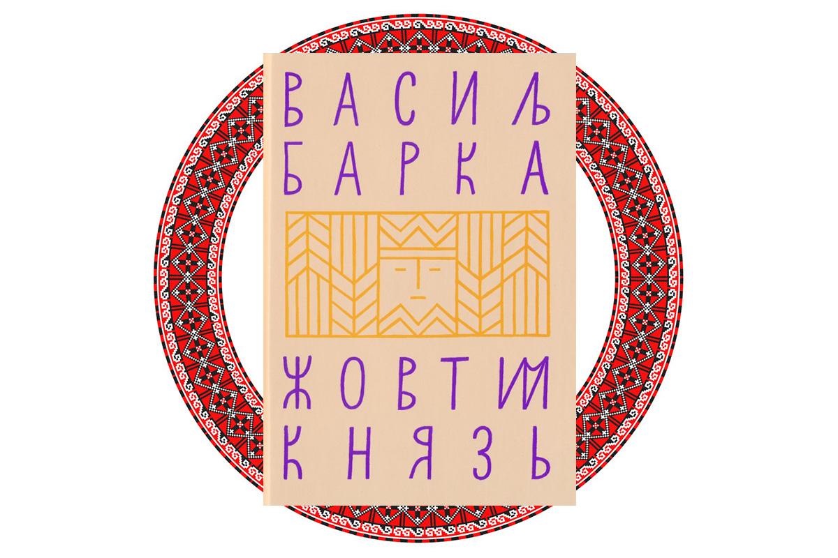 """Жовтий князь"", Василь Барка"