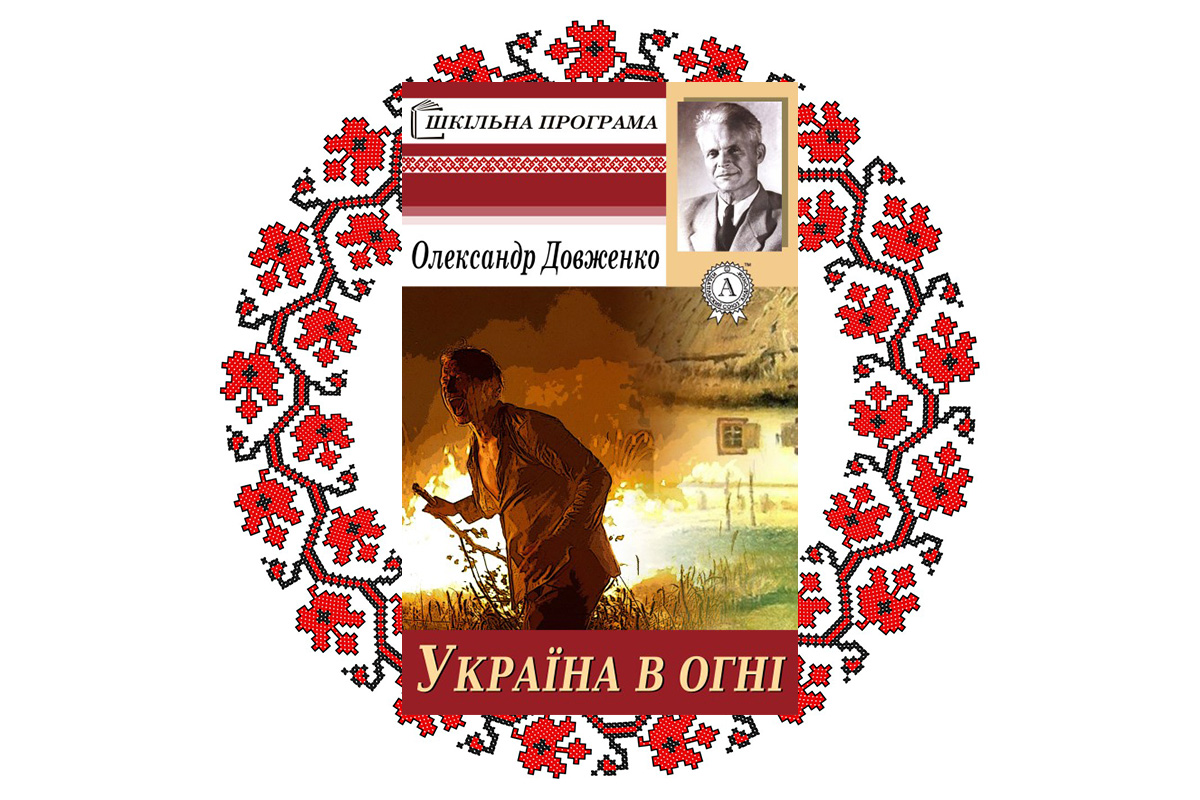 """""""Україна в огні"""", Олександр Довженко"""
