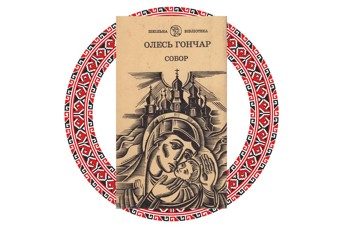 """Собор"", Олесь Гончар"