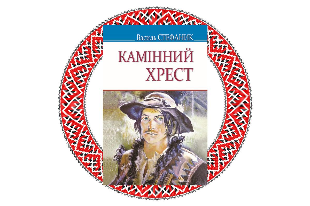 """""""Камінний хрест"""", Василь Стефаник"""