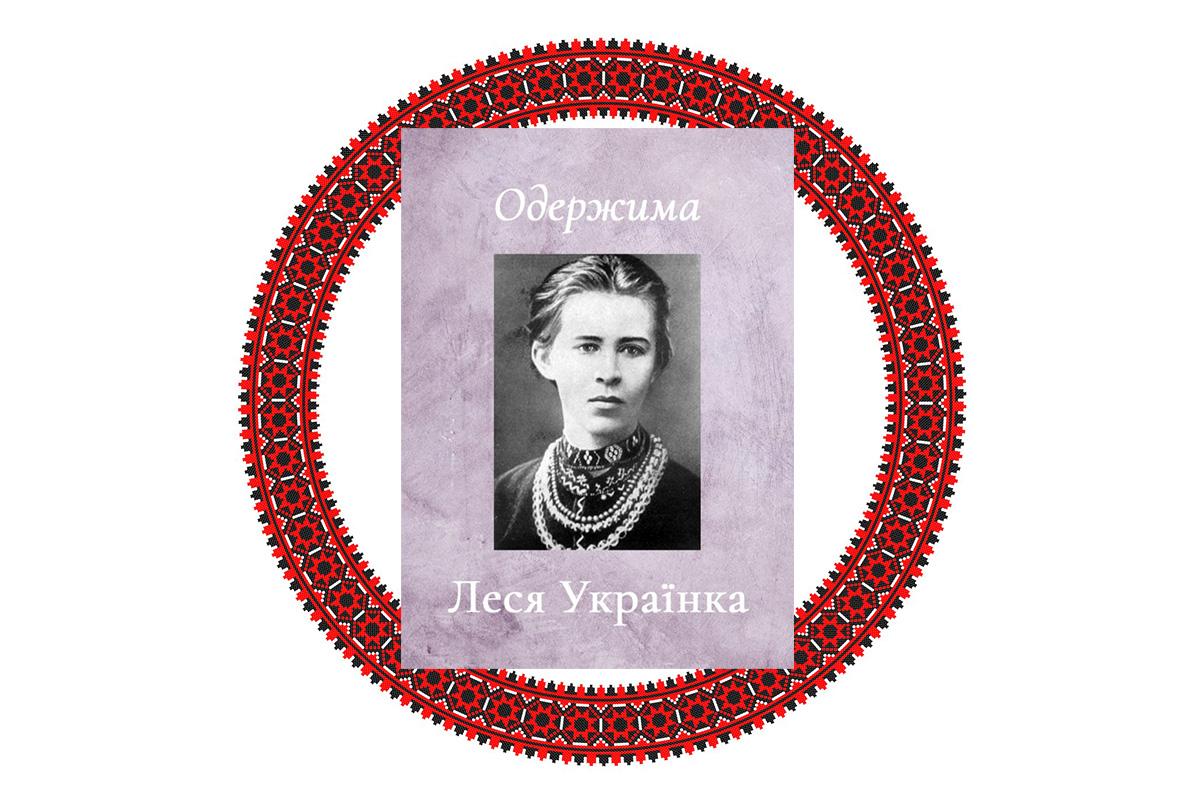 """""""Одержима"""", Леся Українка"""