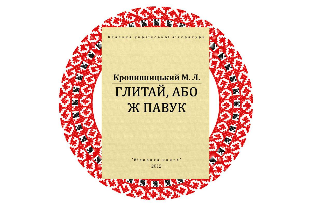 """""""Глитай, або ж Павук"""", Марко Кропивницький"""