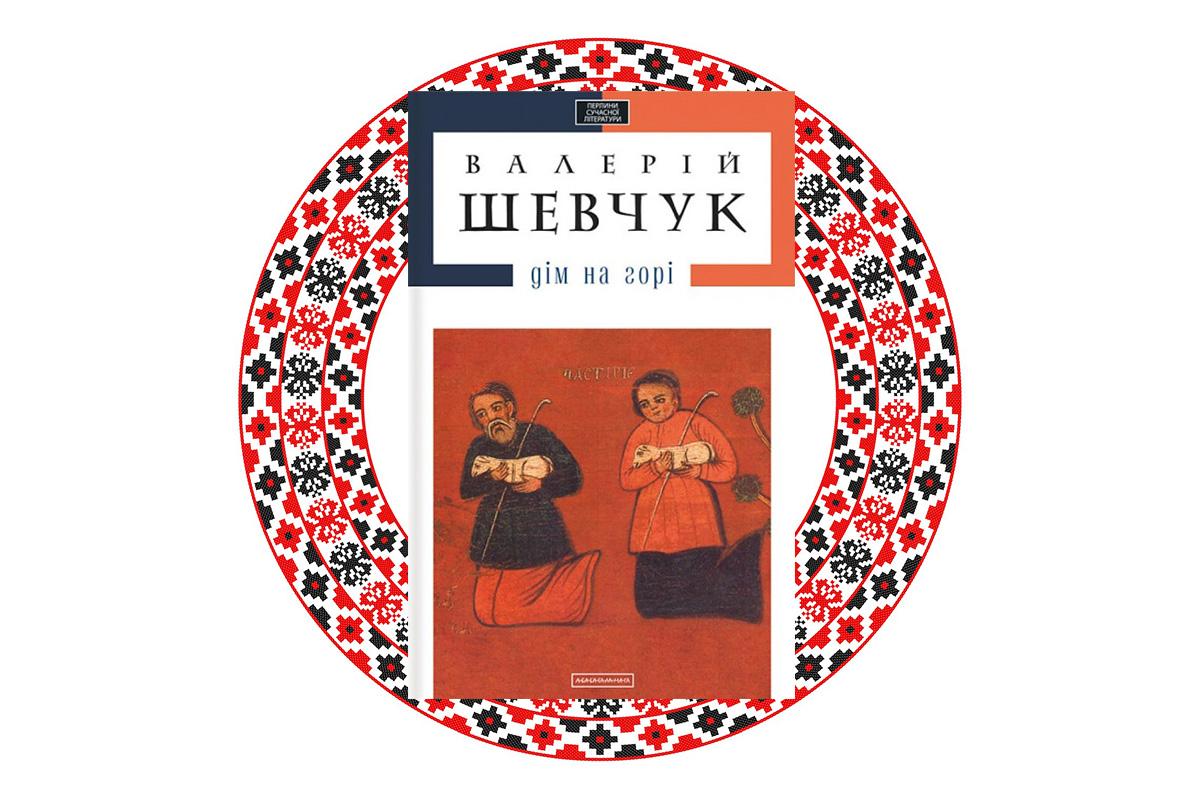 """""""Дім на горі"""", Валерій Шевчук"""