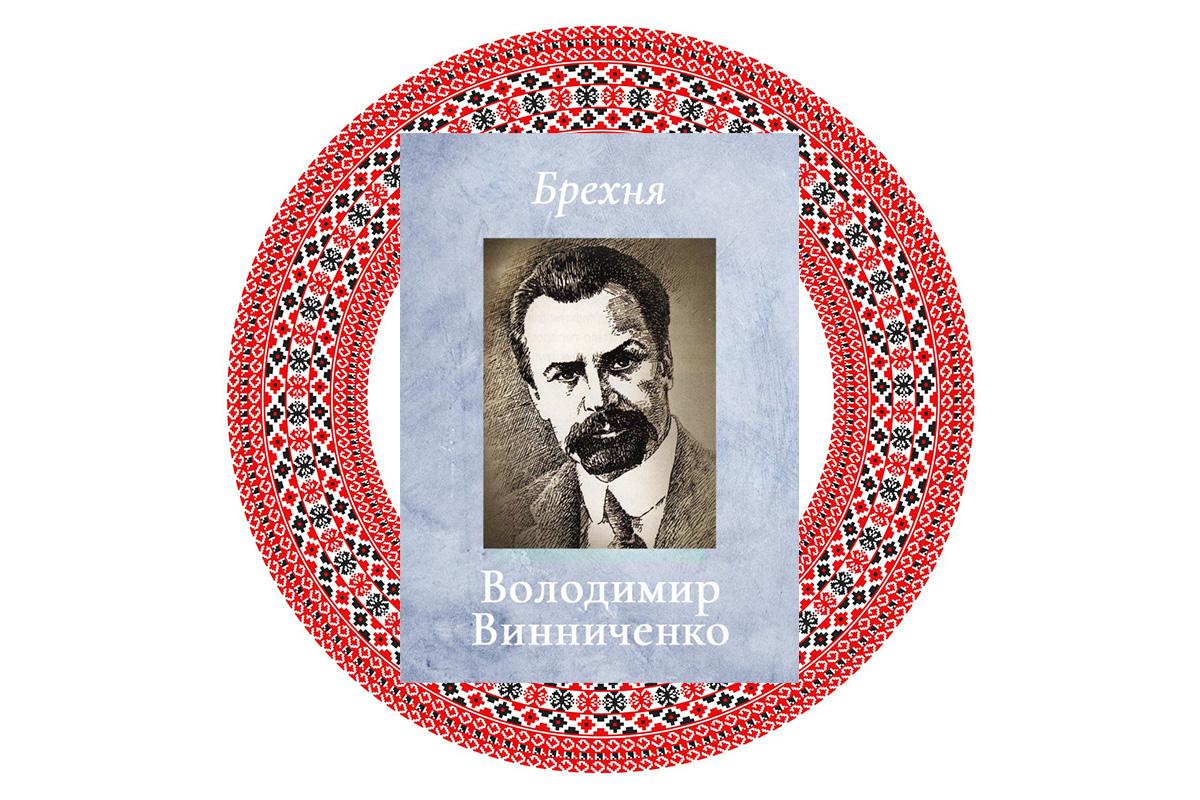 """Брехня"", Володимир Винниченко"