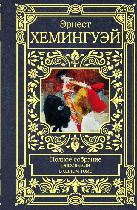 Сборник рассказов Хемингуэй